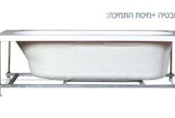 אמבטיה אקרילית ומיטת תמיכה MTI-07 רוחב 70 ואורך 170