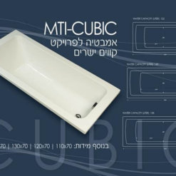 אמבטיה מלבנית אקרילית אמבטיה מלבנית 70 קיוביק אורך 150 160 170 MTI