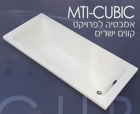 MTI אמבטיה מלבנית אקרילית קיוביק אמבטיה 70